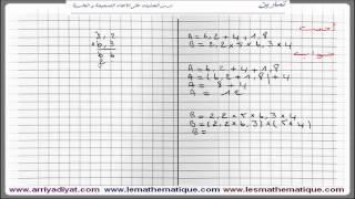 أولى إعدادي - العمليات على الأعداد الصحيحة و العشرية : تمرين 2