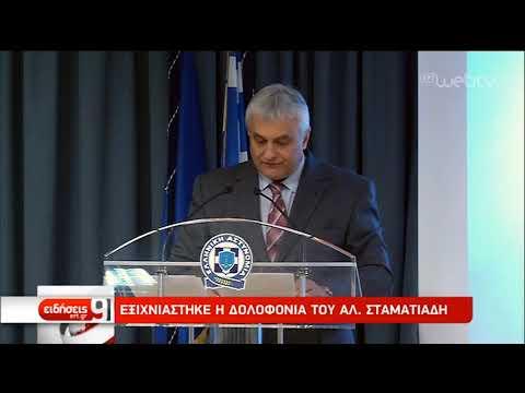 Εξιχνιάστηκε η δολοφονία του Αλ. Σταματιάδη | 13/2/2019 | ΕΡΤ