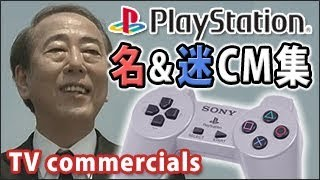 【PS1】プレステ 名CM&迷CM集 長尺版 [PlayStation SONY TV commercials] ゲームCM