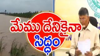 AP CM Chandrababu Naidu Speaks About Rescue Operations   LIVE Updates