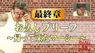 本編フルやらかし先生〜やらかし人生から学ぼう〜田代まさし出演!!