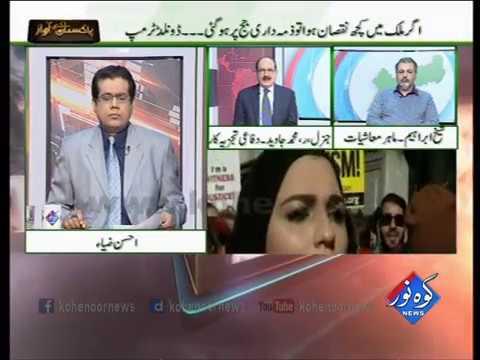 Pakistan Ki Awaaz 06 02 2017