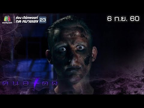 คนอวดผี ปี7 | ชุดเจ้าสาวผีสิง | 6 ก.ย. 60 Full HD