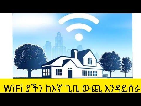 እንዴት የራሳችንን WiFi የሚሄደውን ርቀት መጨመር ወይም መቀነስ እንችላለን How to decrease or increase WiFi Coverage