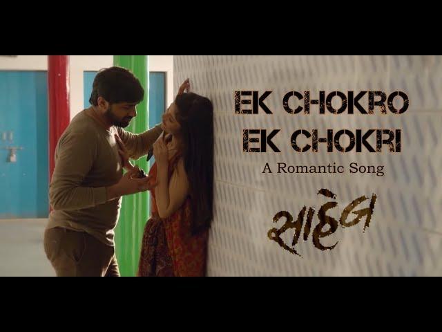 મલ્હારની ફિલ્મ 'સાહેબ'નું 'એક છોકરો- એક છોકરી' સોન્ગ રિલીઝ