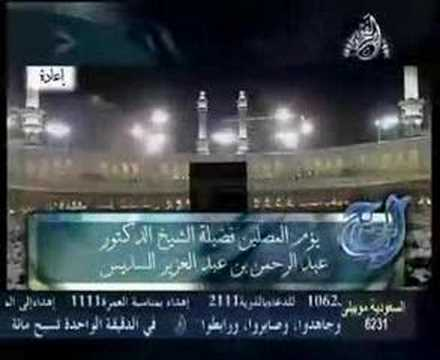 مقطع مؤثر من سورة طه للشيخ الدكتور عبدالرحمن السديس