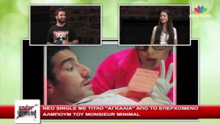 UNDERGROUND επεισόδιο 2/5/2017