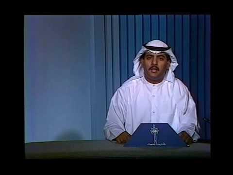 عامر العجمي يقرأ رسالة الكويت ابان الغزو العراقي