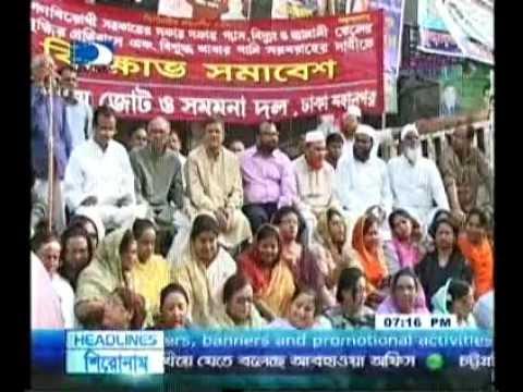 Jamaat Dhaka City Press, 11.04.2012 Bikkob Somabesh