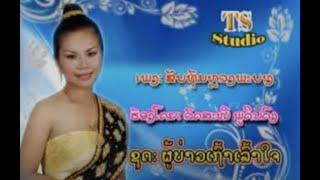 Video ຂັບທຸ້ມຫຼວງພະບາງ Khub thoum Luangphabang / ລັດສະໜີ ພູດິນດົງ MP3, 3GP, MP4, WEBM, AVI, FLV Agustus 2018