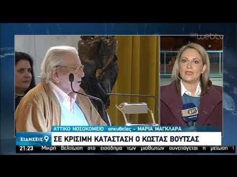 Σε κρίσιμη κατάσταση ο Κώστας Βουτσάς | 08/02/2020 | ΕΡΤ
