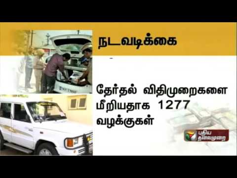 Election-Commission-has-seized-Rs-22-crores-in-Tamil-Nadu