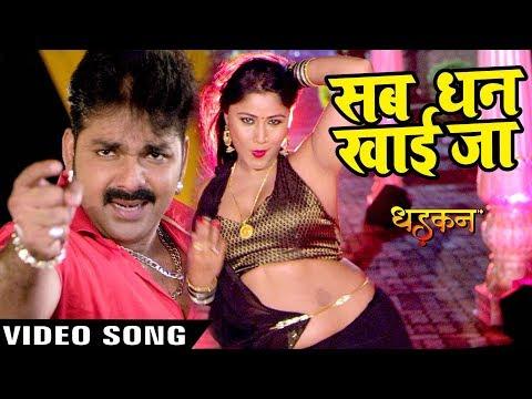 Bhojpuri HD video song Sab Dhan Khai Jaana from movie Dhadkan