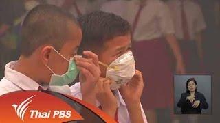 เปิดบ้าน Thai PBS - เบื้องหลังการติดตามปัญหาหมอกควันในประเทศอินโดนีเซีย