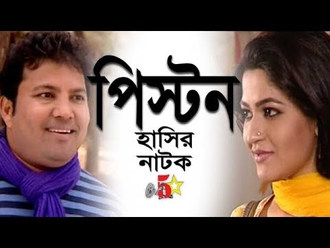 Piston, Bangla Comedy Natok, Ft Siddik, Badon, Monira Mithu,