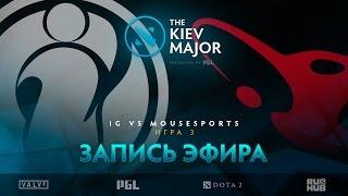 iG vs mousesports, The Kiev Major, Play-Off, game 3 [Lex, 4ce]