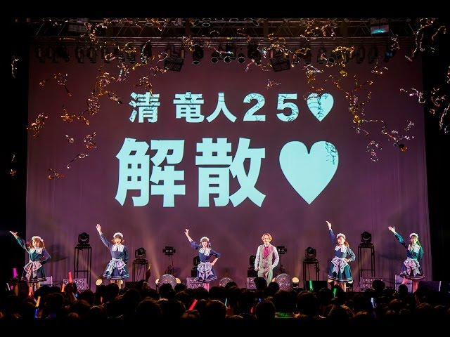 清 竜人25、解散発表!@ZEPP TOKYO 2016.11.20