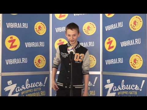 Миша Голубев, 13 лет