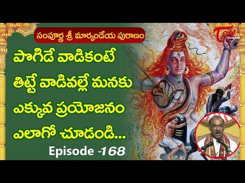 Markandeya Puranam #168 | పొగిడే వాడికంటే తిట్టేవాడి