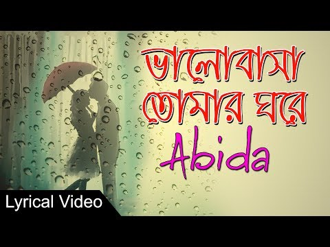 Bhalobasha Tomar Ghore || by Abida | Bangla Popular Song | Lyrical Video |  Official