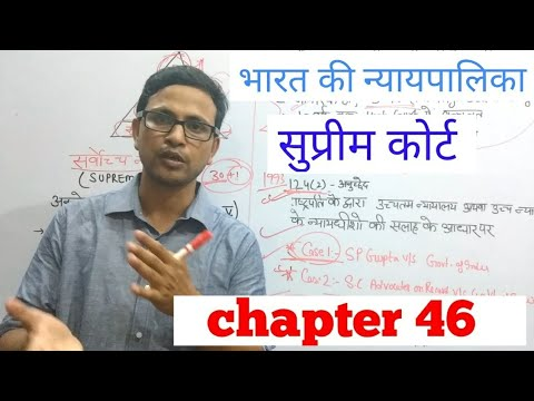 Video Indian Judiciary (supreme court of india): indian polity for upsc,uppcs,dsssb all competitive exams download in MP3, 3GP, MP4, WEBM, AVI, FLV January 2017
