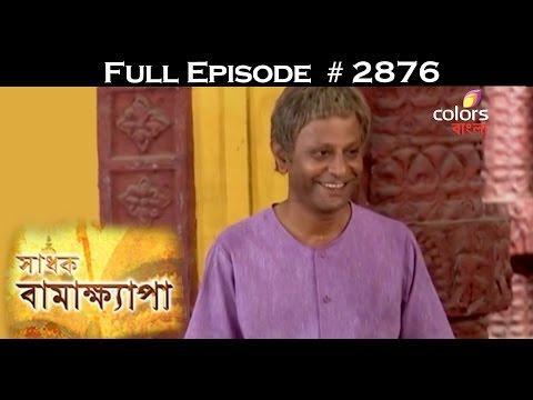 Sadhok-Bamakhyapa--28th-April-2016--সাধক-বামাখ্যাপা--Full-Episode
