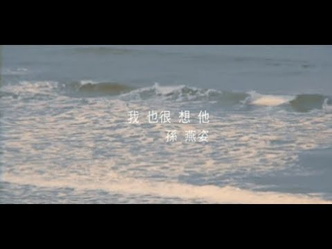 孫燕姿 Sun Yan-Zi - 我也很想他 I Miss Him, Too (華納 official 官方完整版MV)