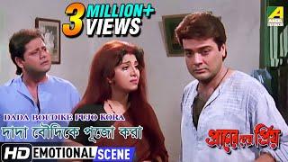Download Video Dada Boudike Pujo Kora   Emotional Scene   Prosenjit   Tapas Paul   Anju Ghosh MP3 3GP MP4