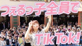 つぇるっ子みんなでTik Tok撮りました!