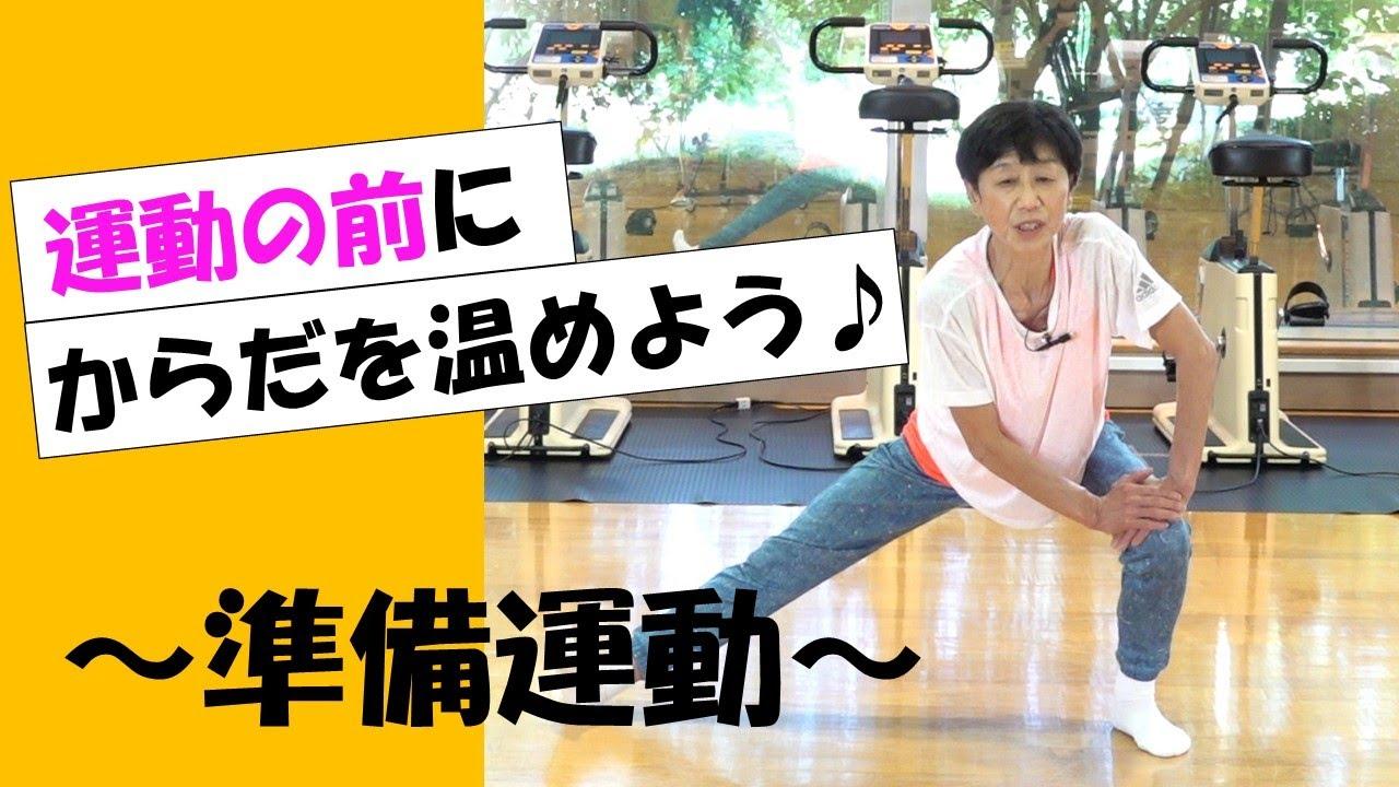運動教室 田村利恵子先生 ①準備運動