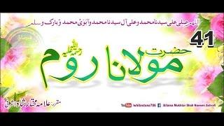 Download Lagu (41) Story of Maulana Jalaluddin Rumi and Mathnawi shareef Mp3