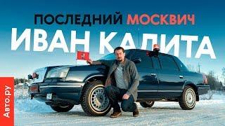 Москвич Калита – «Юрий Лужков»