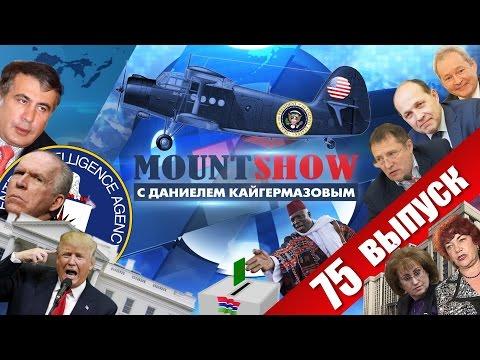 Как в незалежной Трампу самолет впаривали. MOUNT SHOW #75 (видео)