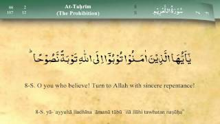 066   Surah At Tahrim by Mishary Al Afasy (iRecite)