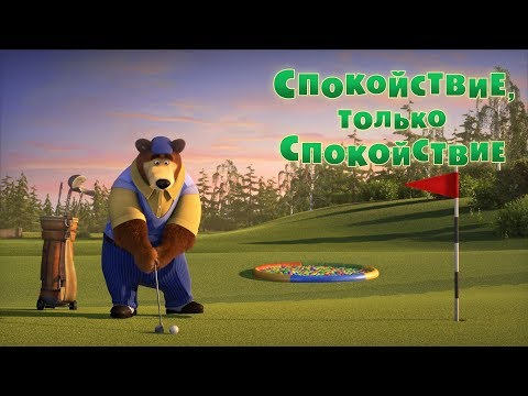 Маша и Медведь - Спокойствие, только спокойствие⛳️(Серия 66) (видео)