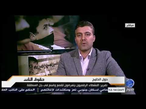 دول الخليج: تقرير: النشطاء الرقميون يتعرضون لقمع واسع في جل المنطقة