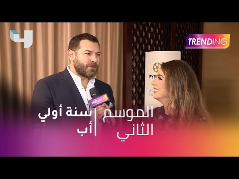 عمرو يوسف: سأخبر الجميع عن إحساسي بالأبوة في هذا الوقت
