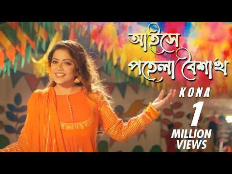 Download Aise Pohela Boishakh | আইসে পহেলা বৈশাখ | Kona | Bangla new song 2019 HD Mp4 3GP Video and MP3