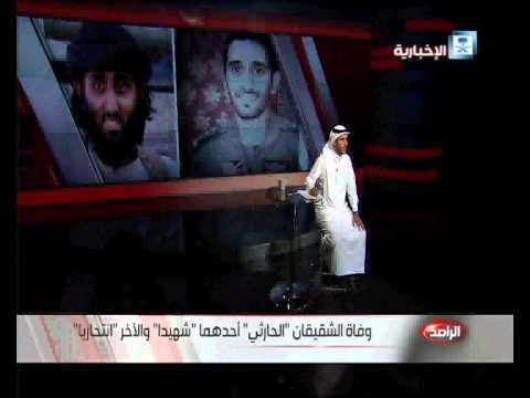 """#فيديو ::  وفاة الشقيقان""""الحارثي""""أحداهما"""" شهيدا""""والاَخر""""انتحاريا"""""""