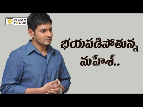 Mahesh Babu Scared of Failures after Spyder Disaster | Bharath Ane Nenu Movie Postponed
