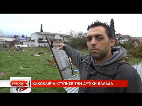 Κακοκαιρία χτύπησε τη Δυτική Ελλάδα   08/11/2019   ΕΡΤ