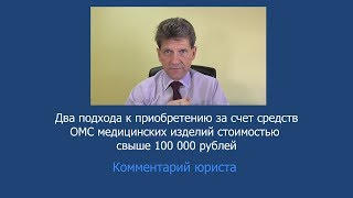 Два подхода к приобретению за счет средств ОМС медицинских изделий стоимостью свыше 100 000 рублей