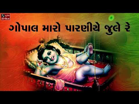 Gopal Maro Paraniye Jule Re - Krishna Bhajan Gujarati || ગોપાલ મારો પારણીયે જુલે રે  ||