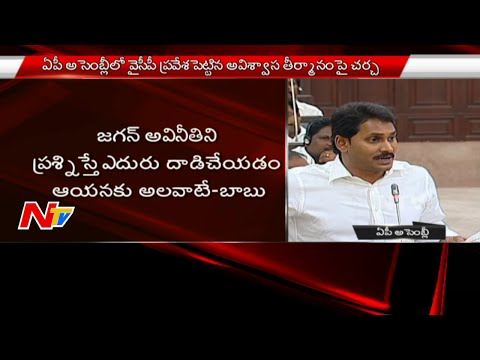CM-Chandrababu-Naidu-Clarification-on-Allegations-made-by-YSRCP-AP-Assembly-Sessions-Part-02