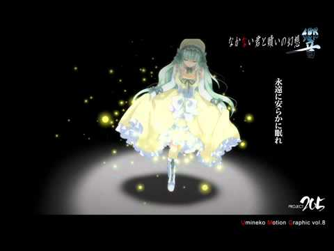 Tekst piosenki Niira Etsuko - Adabana Chirasu Boukyaku no Umi po polsku