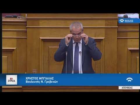 Χ.Μπγιάλας (Ειδ.Εισ.ΣΥΡΙΖΑ)(Προϋπολογισμός 2018)(11/12/2017)