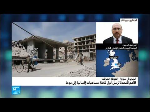 العرب اليوم - شاهد: الأمم المتحدة تُرسل أوّل قافلة مساعدات إنسانية إلى دوما