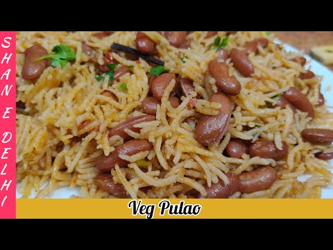 Veg Pulao Recipe | Rajma Pulao Recipe | Rajma Chawal