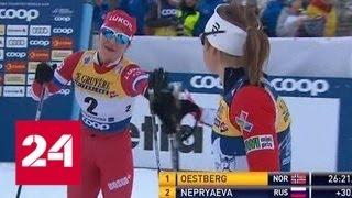 Лыжница Наталья Непряева — серебряный призер «Тур де Ски» — Россия 24