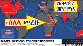 የኢትዮጵያ መንግሥትና የስለላ መረቡ - Ethiopian Government Spy - DW